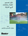 Residential Sprinkler System Design Handbook