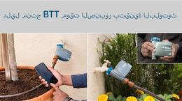 دليل منتج BTT موقت الصنبور بتقنية البلوتوث