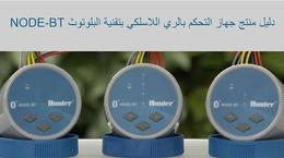 دليل منتج جهاز التحكم اللاسلكي بتقنية البلوتوث NODE-BT